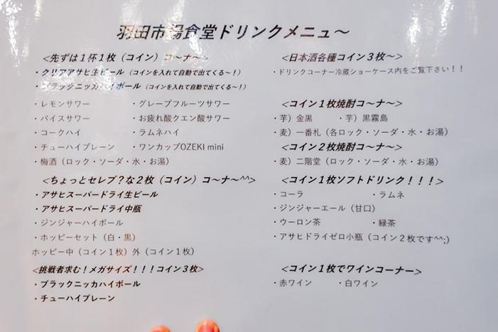 羽田市場のお酒ドリンクメニュー
