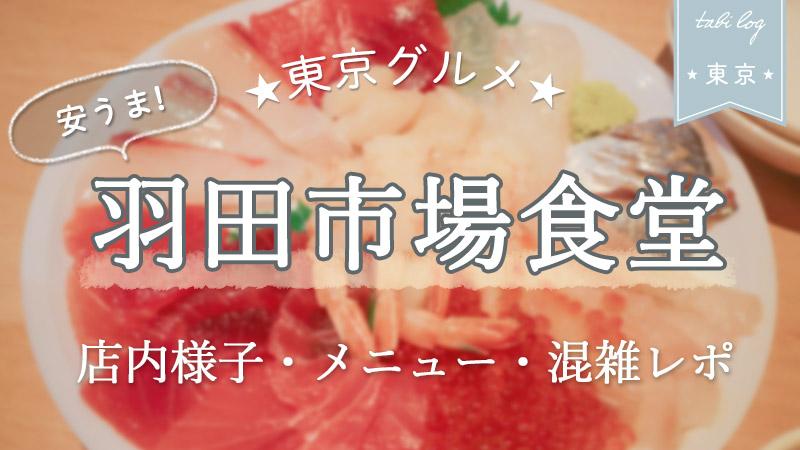 【話題】羽田市場食堂(東京駅店)へ!店の様子・メニュー・混雑レポ