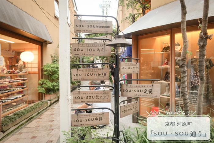京都sousou通り