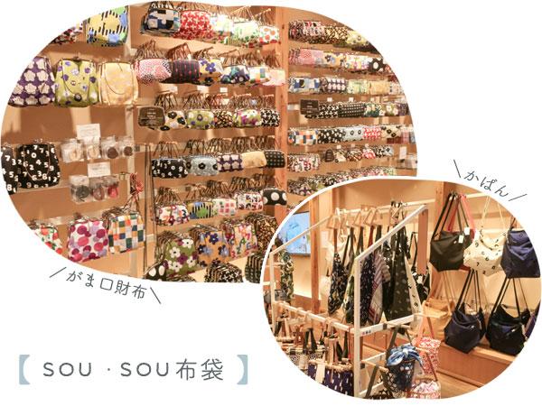 sousou小物雑貨店舗