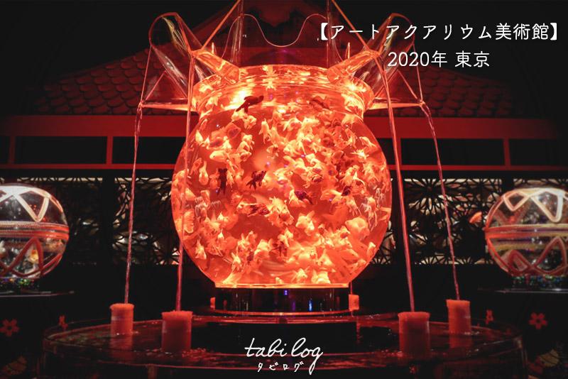 アートアクアリウム美術館レポ(2020年東京)!展示写真・お土産・チケット情報・感想
