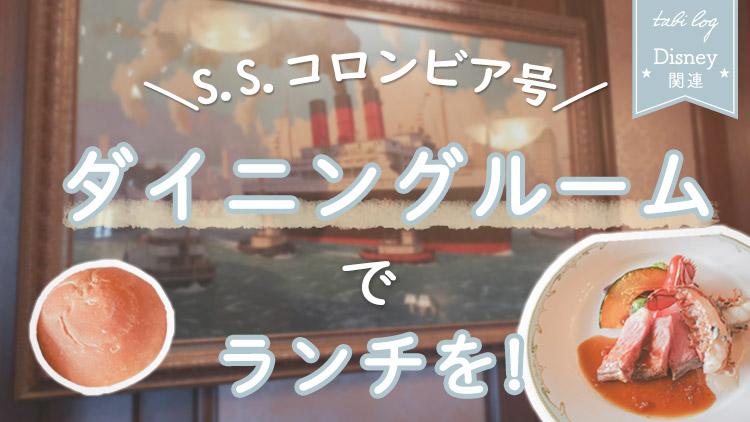 【SSコロンビア号】ダイニングルームでランチを!メニュー・値段・内容レポ