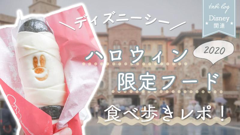 【ディズニーシー】2020年ハロウィン限定フード食べ歩きレポ!メニュー・値段・感想