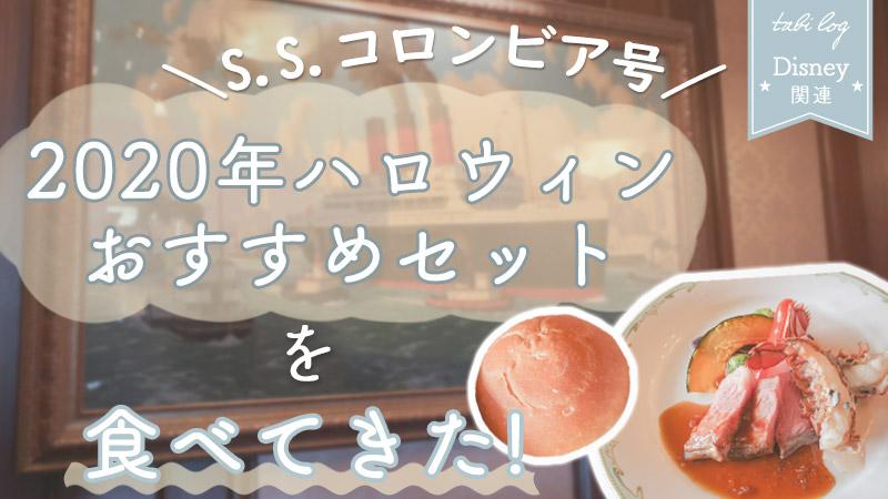 【SSコロンビア号】2020年ハロウィンおすすめセットを食べてきた!メニュー・値段・内容レポ