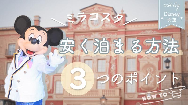 【必見】ミラコスタを安く泊まる方法!3つのポイント!