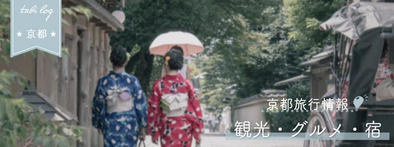 京都旅行情報