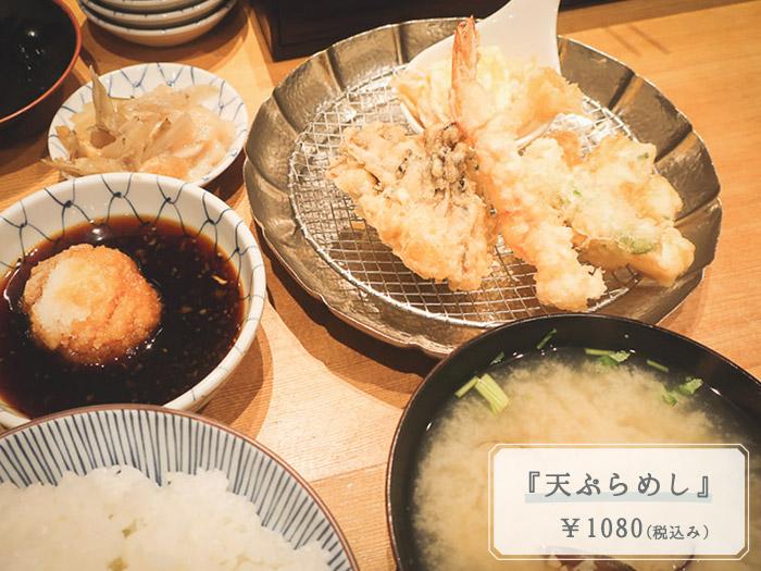 金子半之助 天ぷら飯