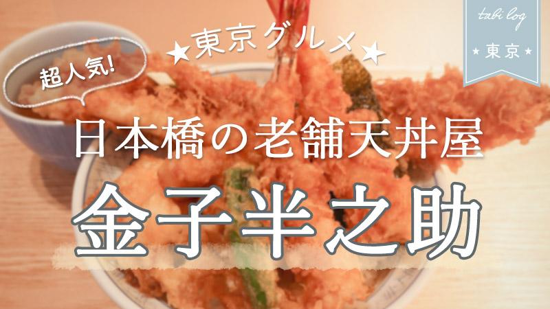 超人気!日本橋の老舗天丼【金子半之助】が安くて旨い!