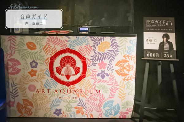アートアクアリウム美術館音声ガイド