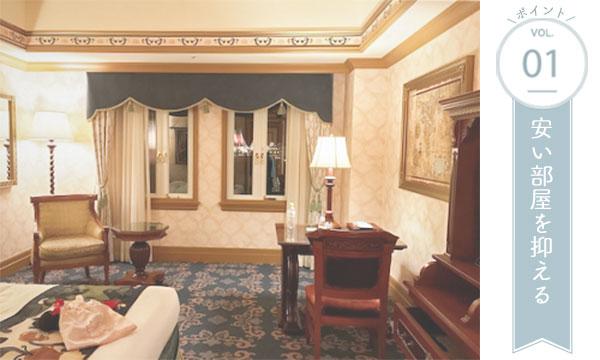 ミラコスタに安く泊まる方法① 安い部屋を抑える