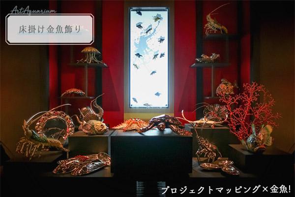 アートアクアリウム美術展展示床掛け金魚飾り