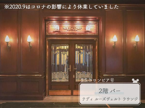 SSコロンビア号2階【バー】