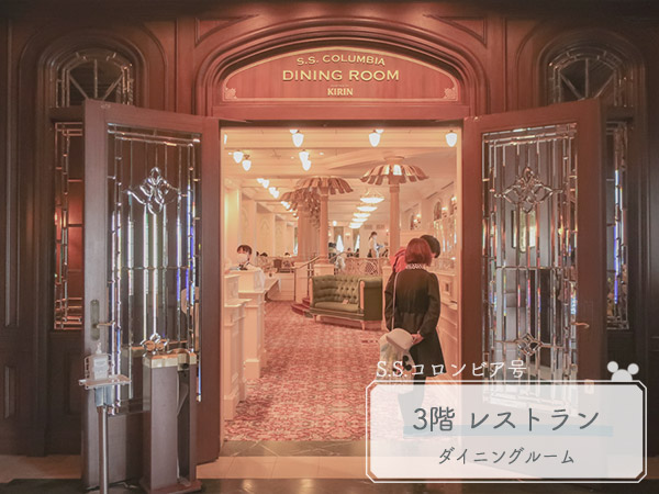 SSコロンビア号3階【レストラン】