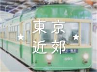 d2東京近郊