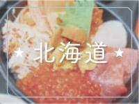 d4北海道