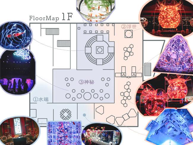 アートアクアリウム美術館 館内マップ1階