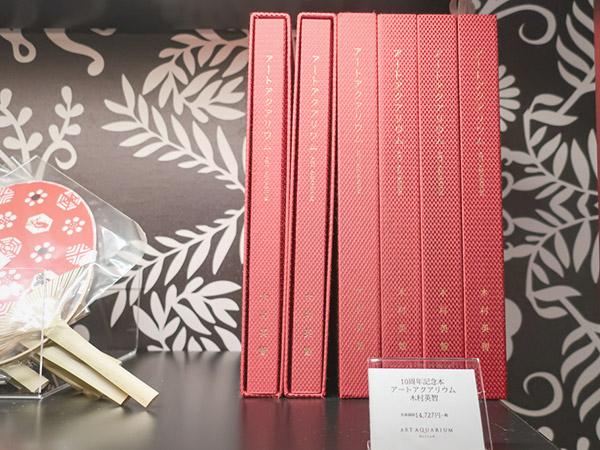 アートアクアリウム美術館オリジナルグッズ本book2