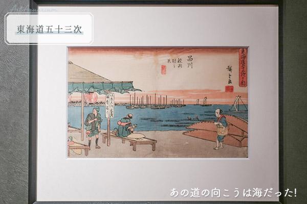 アートアクアリウム美術展展示東海道五十三次