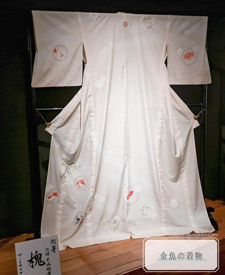 アートアクアリウム美術展展示金魚の着物