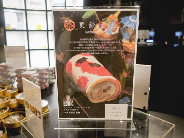 アートアクアリウム美術館食べ物スイーツ土産更紗ロール