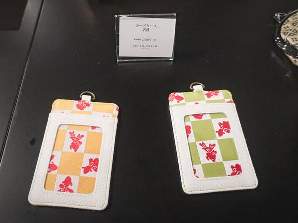 アートアクアリウム美術館雑貨小物土産カードケース