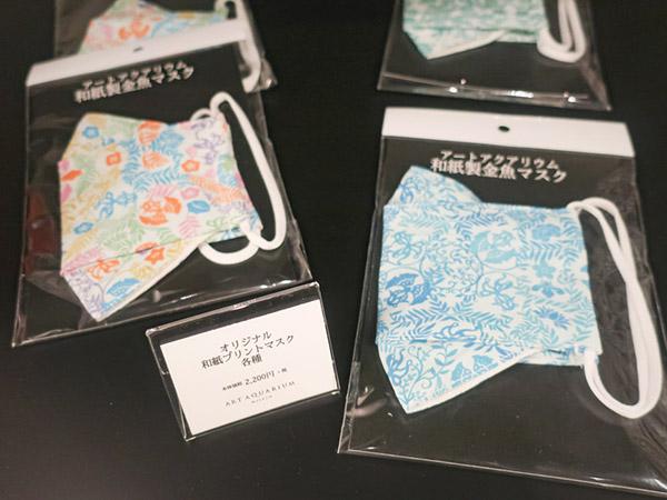 アートアクアリウム美術館雑貨小物土産マスク