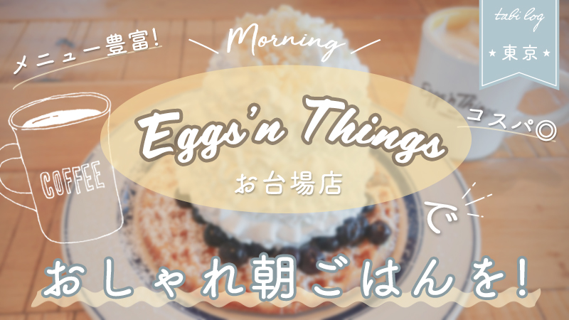 【エッグスンシンクスお台場店】でおしゃれ朝ごはんを!メニューが豊富でコスパ良し◎!