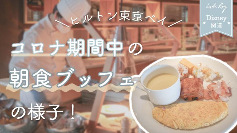 【ヒルトン東京ベイ】コロナ期間中の朝食ブッフェの様子!料金や朝食付きプランも