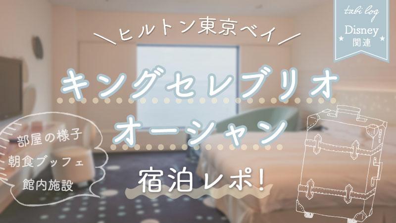 【ヒルトン東京ベイ宿泊記】キングセレブリオオーシャン部屋の様子・館内施設・朝食レポ!