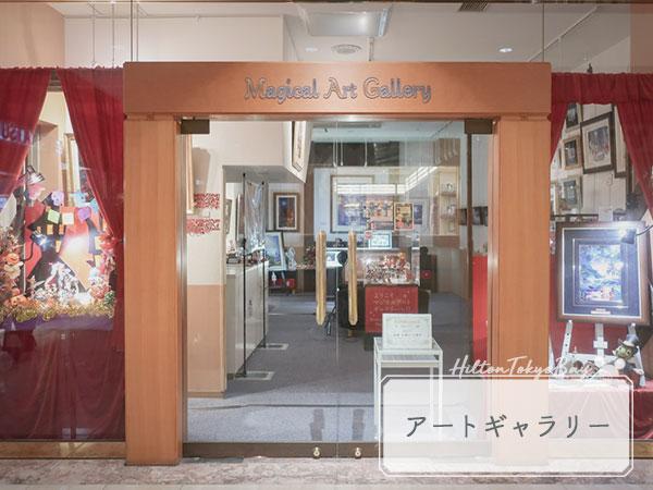 ヒルトン東京ベイ内アートギャラリー