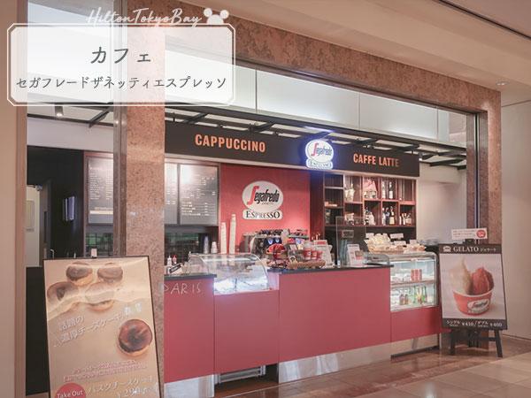 ヒルトン東京ベイ内カフェ