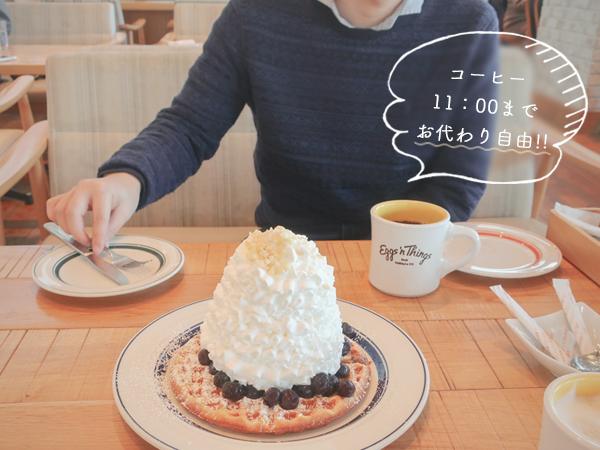 エッグスンシングスコーヒーお代わり自由