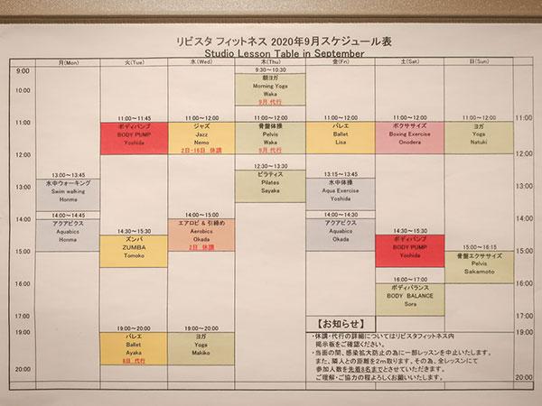 ヒルトン東京ベイフィットネススケジュール