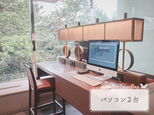 ヒルトン東京ベイパソコン