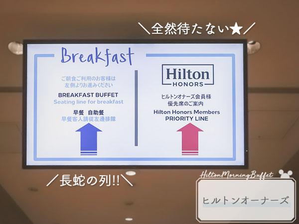 ヒルトン東京ベイヒルトンオーナーズ特典朝食ブッフェ