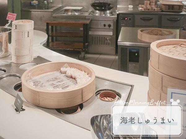 ヒルトン東京ベイ朝食ブッフェ1海老しゅうまい