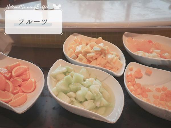 ヒルトン東京ベイ朝食ブッフェ12フルーツ