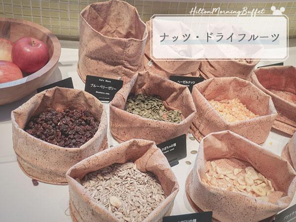 ヒルトン東京ベイ朝食ブッフェ13ナッツドライフルーツ