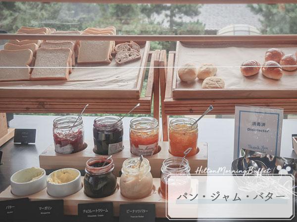 ヒルトン東京ベイ朝食ブッフェ15パンジャムバター