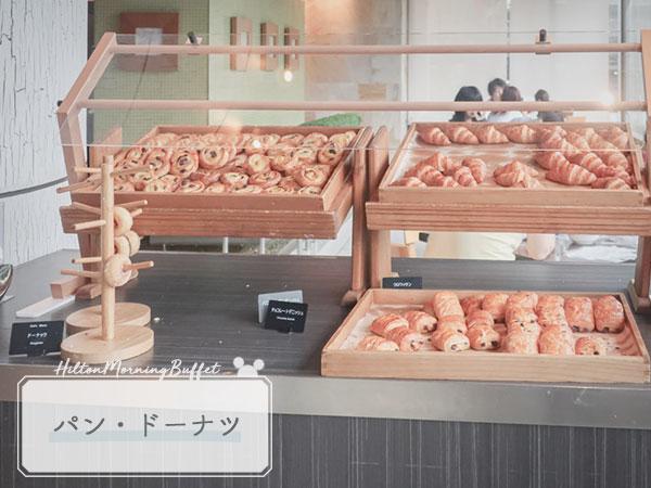 ヒルトン東京ベイ朝食ブッフェ16パンドーナツ
