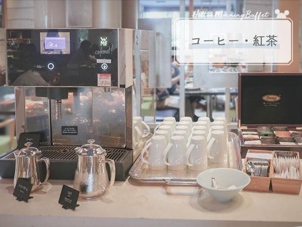 ヒルトン東京ベイ朝食ブッフェ17コーヒー紅茶
