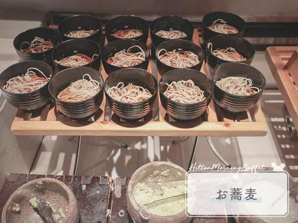 ヒルトン東京ベイ朝食ブッフェ4蕎麦