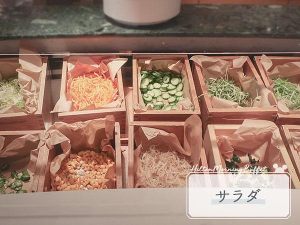 ヒルトン東京ベイ朝食ブッフェ5サラダ