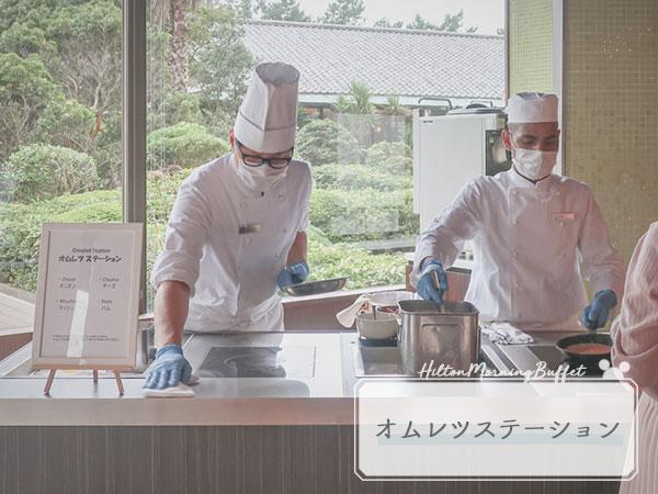 ヒルトン東京ベイ朝食ブッフェ7オムレツ卵料理