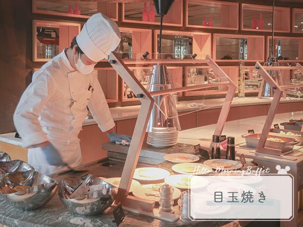 ヒルトン東京ベイ朝食ブッフェ8目玉焼き