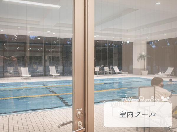 ヒルトン東京ベイ室内プール