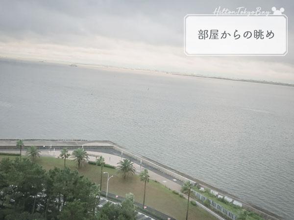 ヒルトン東京ベイ部屋からの眺め