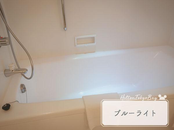 お風呂のブルーライト