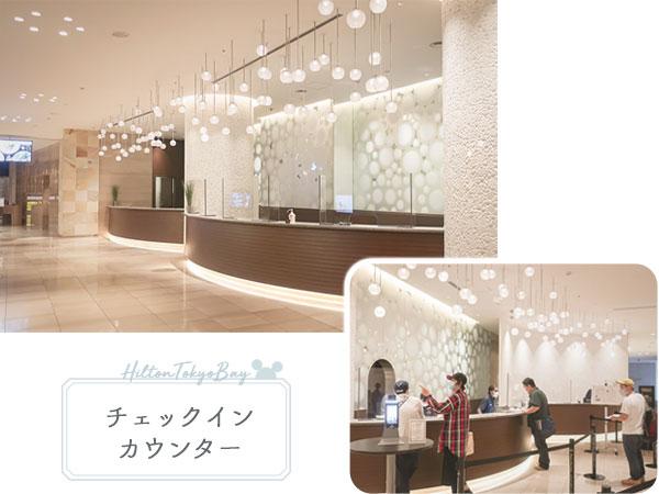 ヒルトン東京ベイチェックインカウンター