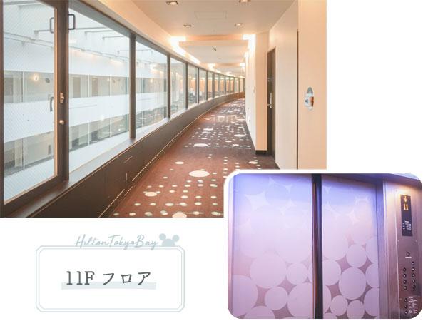ヒルトン東京ベイ11階最上階フロア